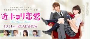 Close_Range_Love_(Kinkyori_Renai)-tp