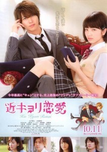 close-range-love-poster